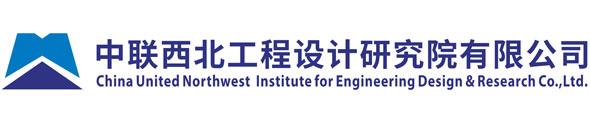 万博matext注册西北工程设计研究院有限公司官网