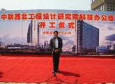 中联西北院科技办公楼开工