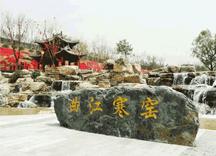 寒窑遗址公园