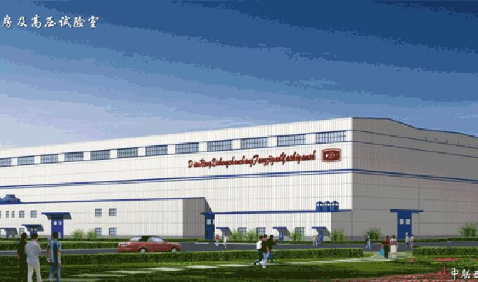 西安西电变压器有限公司电抗器生产厂房及高压实验室