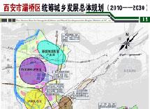 西安市城乡产业布局规划图