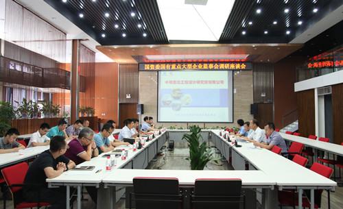 国务院国资委国有重点大型企业监事会主席刘顺达莅临调研