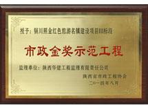 2014铜川照金红色旅游名镇市政金奖示范工程