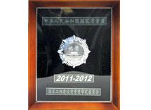 银质奖奖牌(西安航空信息产业基地1#通用厂房)