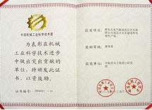 2013-中国机械工业科学技术进步奖 (1)