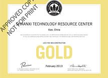2013-美国LEED认证