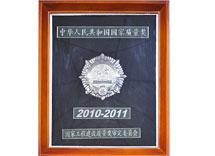 银质奖奖牌(汉中卷烟厂)