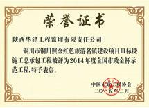 2014年度全国市政金杯示范奖