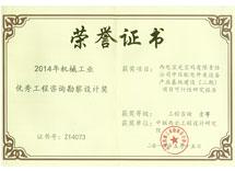 2014-西电宝光宝鸡有限责任公司中压配电开关设备产业基地建设(二期)项目可行性研究报告