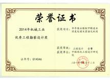 2014-华亭煤业煤质甲醇废水深度处理及资源化利用