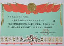 2011-汉中卷烟厂