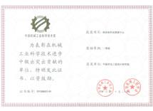 2013-中国机械工业科学技术进步奖
