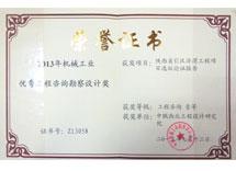 2013-陕西省引汉济渭工程项目选址论证报告