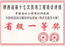 2013-中投科技西安服务外包基地(现更名嘉昱大厦)