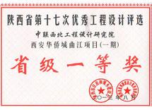 2013-西安华侨城曲江项目(一期)