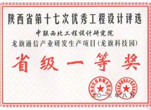 2013-龙旗通信产业研发生产项目(龙旗科技园)