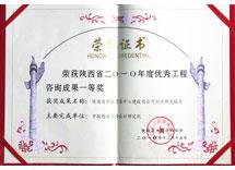 2010-陕西科技资源中心