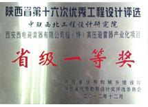 2012-西安西电避雷器有限公司超(特)高压避雷器产业化项目