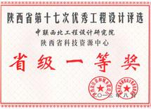 2013-陕西省科技资源中心