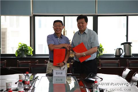 公司与陕西奥达企业集团公司签署战略合作协议