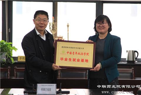 中国青年政治学院毕业生就业基地授牌交接仪式在公司举行