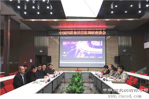 中国四联集团吴朋总经理莅临公司调研座谈