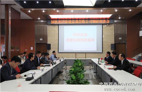 国机集团徐建总裁莅临公司调研座谈