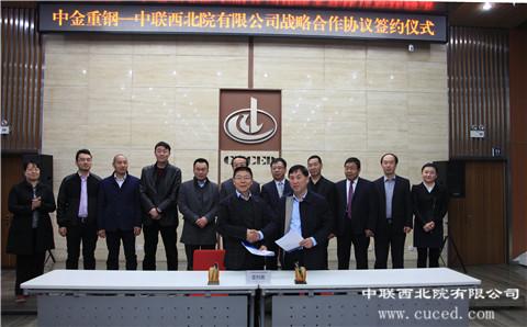 我公司与中金(西安)重钢签署战略合作协议