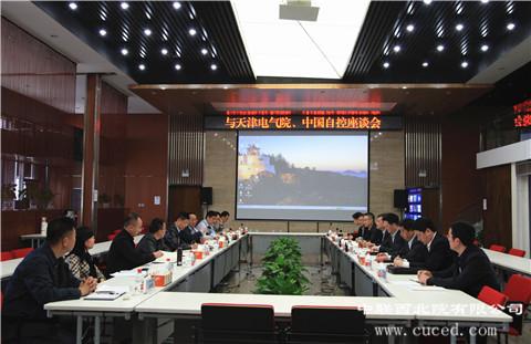 天津电气院与中国自控领导莅临公司调研考察