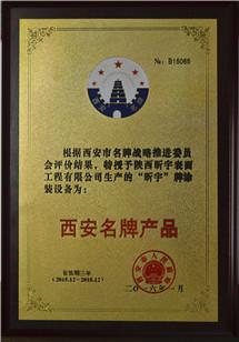2015-昕宇涂装设备为西安市名牌产品