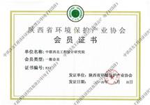 陕西省环境保护产业协会会员