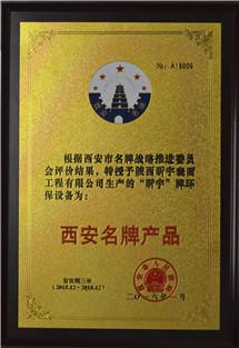2015-昕宇环保设备为西安市名牌产品