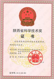 2015-陕西省科学技术奖