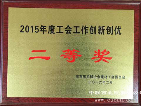 陕西省机械冶金建材工会2015年度工会工作创新创优二等奖