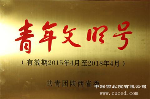 陕西省青年文明号