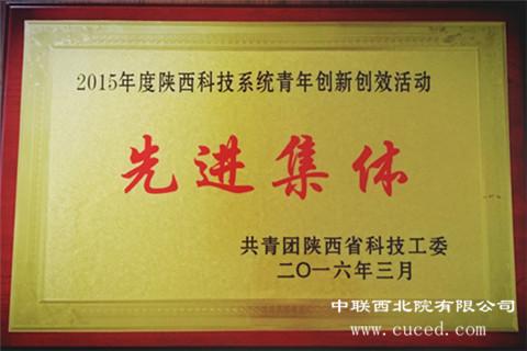 陕西科技系统创新创效活动先进集体