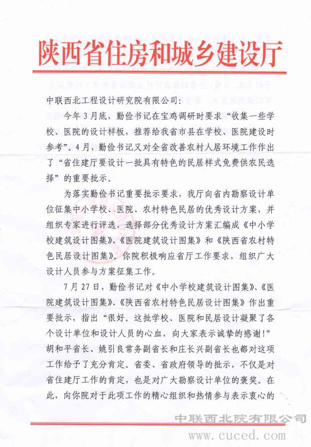 省住建厅表扬我公司积极参与陕西省中小学校、医院、农村特色民居建筑设计图集汇编工作