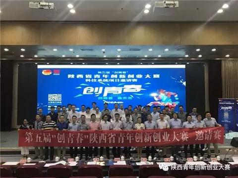 """""""创青春""""陕西省创新创业大赛结果公布我公司两个项目成功晋级"""