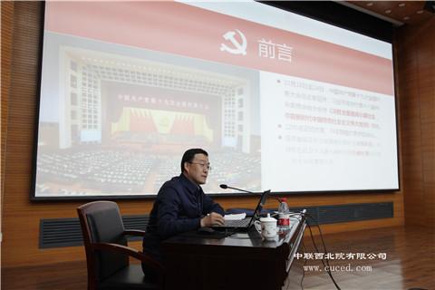 党的十九大代表、团省委书记段小龙走进我公司宣讲十九大精神