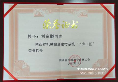 """我公司刘东顺同志荣获陕西省机械冶金建材系统""""产业工匠""""荣誉称号"""