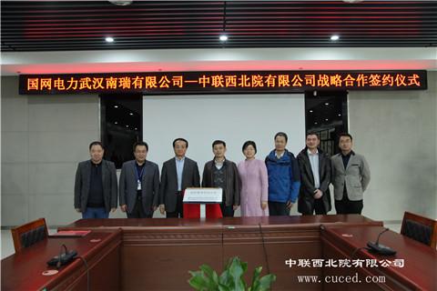 我公司与国网电力科学研究院武汉南瑞有限责任公司签署战略合作协议