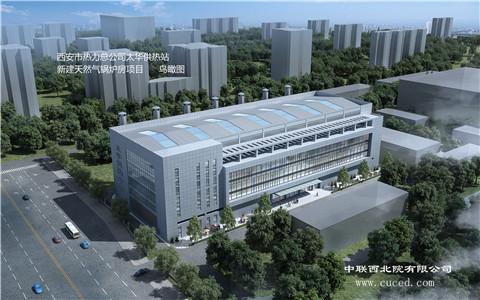 我公司能动所中标太华供热站新建天然气锅炉房设计项目