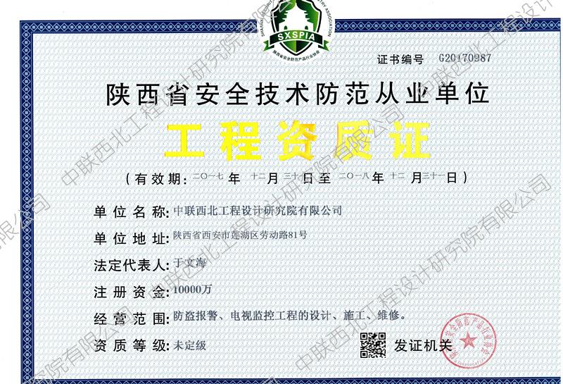 安全技术防范从业单位工程资质