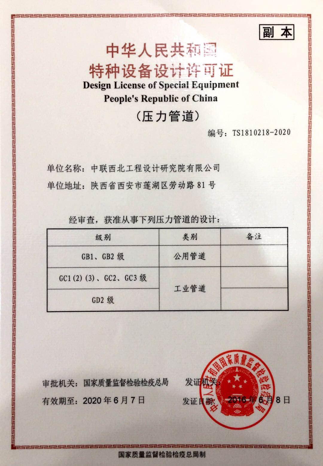 特种设备设计许可证(压力管道)