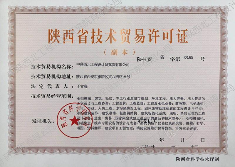 技术贸易许可证