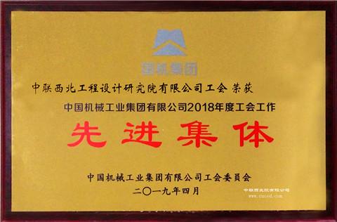中国机械工业集团有限公司2018年度工会工作先进集体