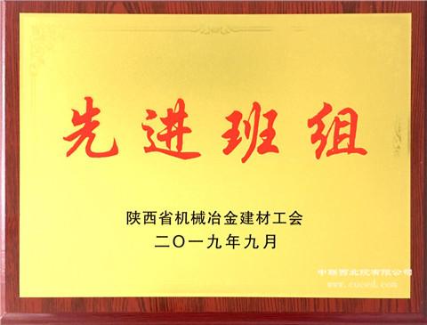 喜讯!我公司1个集体和1名个人受到陕西省机械冶金建材工会表彰