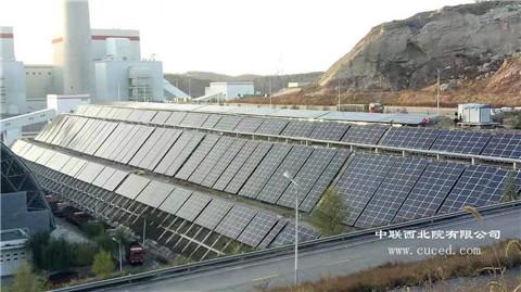 我公司能源电力院EPC总包的陕西新元洁能有限公司 8MWp 分布式光伏发电项目顺利并网送电