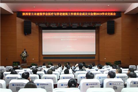 我公司当选为陕西省土木建筑学会医疗与养老建筑工作委员会主任委员单位