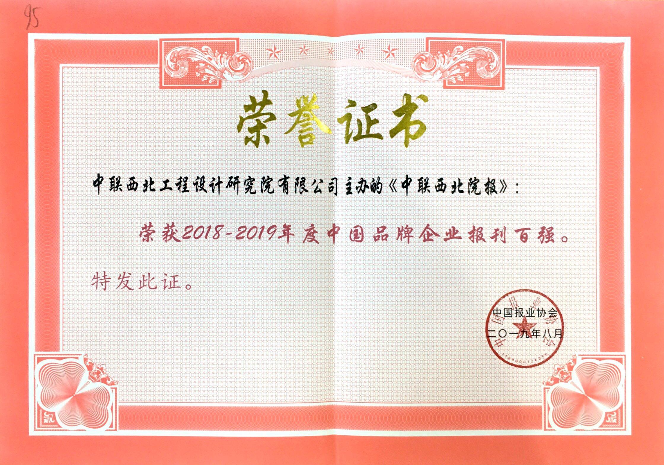 中国品牌企业报刊百强